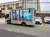 电子屏广告车,LED宣传车,流动视频广告宣传车租赁