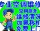 武昌红钢城家电维修洗衣机 空调维修热水器