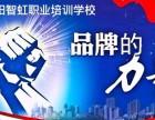 沈阳智虹人力资源培训学习-升职晋升证书