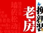 广州涂艺装饰公司房屋换墙面换天花吊顶