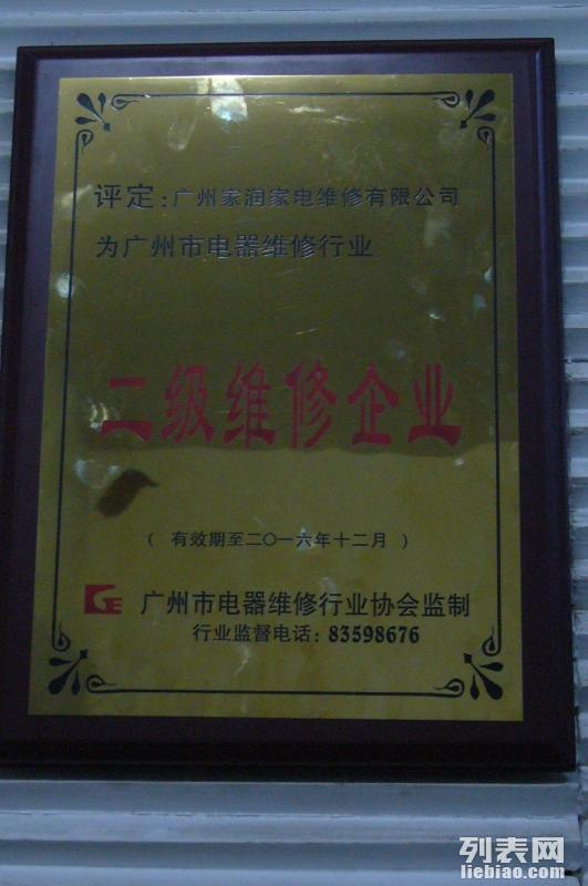 广州空调专业维修公司 免费检测!快速上门!