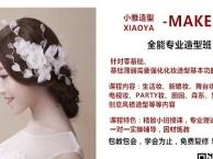 厦门化妆造型学校,化妆造型师培训