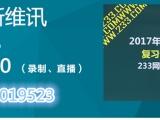新维讯高清字幕系统字幕机