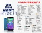 腾Lingxiu华为营销手机创始合伙人