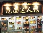 台湾泡面达人馆加盟店,淄博泡面达人馆加盟电话