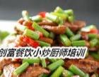 深圳小炒培训,快餐小炒培训,厨师湘菜小炒培训