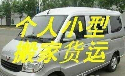 面包车带司机出租,搬家拉货 大连租车图片 82714 400x246