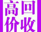 永康专业万国手表回收-江正名表实体公司八年