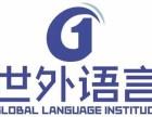 世外语言贵阳校区西班牙留学服务
