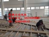 胜枫为您打造西安篮球馆运动木地板