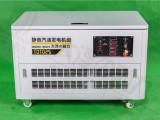 25KW汽油发电机厂家正品保证