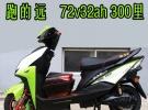 电动车72v20a电动摩托车72v32a电动车自行车电瓶车踏板车1788元