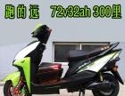 电动车72v20a电动摩托车72v32a电动车自行车电瓶车踏板车
