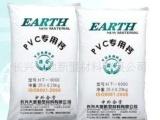 PVC专用钙