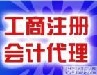 信捷小江会计在包河区南翔汽车城注册服务公司会计培训