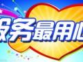 欢迎访问泉州惠而浦空调官方网站全国售后服务咨询电话服务维修点
