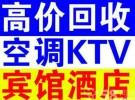 南昌空调回收,酒店宾馆设备回收,KTV音响设备回收
