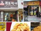 比哥鸡排加盟 台湾炸鸡排小吃 鱿鱼饮品果汁