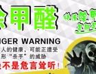 荆州除甲醛、空气净化治理、污染检测、室内除味、检测