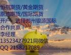 南宁黄金期货开户-南宁黄金期货开户条件和流程