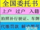 北京违章咨询年检验车 违章处理 过户外迁 外转京 京牌咨询