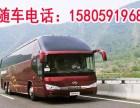晋江到阜阳卧铺客车 //15805919685全程高速