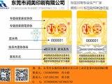 广东销量好的防伪标签价位-肇庆防伪标签