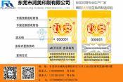 润美印刷优质防伪标签生产供应,珠海防伪标签厂家