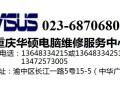 重庆渝中区华硕笔记本电脑系统重装清灰除尘维修点
