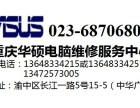 重庆渝北区华硕asus电脑专业黑屏不显示维修点