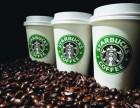 厦门星巴克加盟好不好要多少钱星巴克咖啡加盟条件