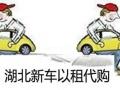 百达客以租代购,大众汽车提车就是这么快!