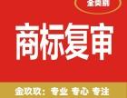 金玖玖 注册商标驳回复审 商标异议 商标续展 商标变更