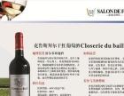 法冰力红酒加盟 名酒 投资金额 1-5万元