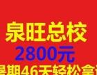 泉旺总校2800元 暑期团购不排队,46天轻松出证