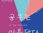暑假班,要开班汉城韩语,让你实现弯道超车!