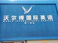 宁波面试英语培训,一对一VIP式教学