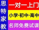 罗湖福田南山一对一上门补习 拼音作文竞赛物理化学史地政生家教