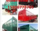 13米2.55米宽轻量化(高低板)仓栏半挂车(自重6吨)
