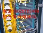 高埗电信移动联通广电物业房地产小区公寓大厦皮线入户光纤缆熔接