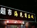 城西 金田路与吴洲北路交叉口海 商业街卖场 36平米