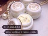广州戈蓝生物科技有限公司贵妇神仙膏