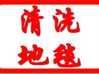 上海黄浦地毯清洗-黄浦清洁公司-专业清洗地毯-房屋保洁清洗