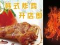 亨吉客韩式炸鸡加盟