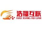 洛阳浩翔互联网站建设网页设计IT设计培训