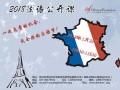 2018年1月20日免费法语公开课 -武汉法语联盟汉阳校区
