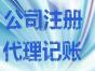 上海税收筹划