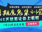 2018厦大考研暑期魔鬼集训营