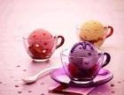 冰淇淋加盟哪个品牌好 冰淇淋能赚钱要加盟什么牌子