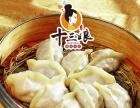 十三娘水饺加盟 中餐 投资金额 1-5万元